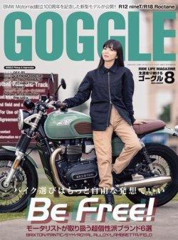 GOGGLE (ゴーグル) 表紙