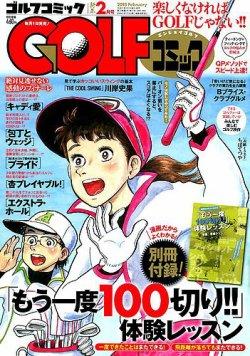 Golf (ゴルフ)コミック 表紙
