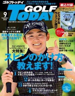 GOLF TODAY (ゴルフトゥデイ) 表紙