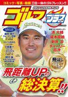 ゴルフレッスンコミック:表紙