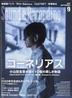 サウンド&レコーディングマガジン:表紙