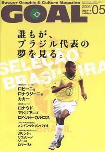 Goal (月刊ゴール) 表紙