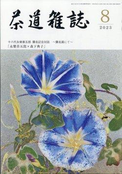 茶道雑誌 表紙