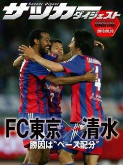 DIGITAL サッカーダイジェスト 清水エスパルス 2013年第12節 (発売日2013年05月19日) 表紙
