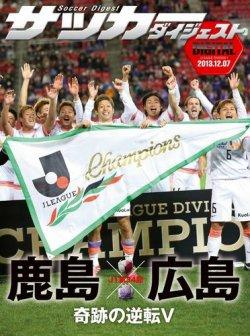 DIGITAL サッカーダイジェスト サンフレッチェ広島 2013年第34節 (発売日2013年12月08日) 表紙