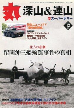 月刊丸 2013年12月号 (2013年10月26日発売) 表紙