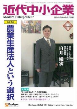 近代中小企業 速習 11月本誌/別冊 (発売日2013年11月01日) 表紙