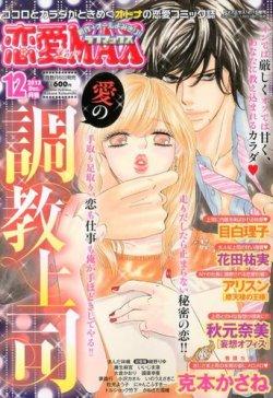 恋愛 LOVE MAX (ラブマックス) 12月号 (2013年11月06日発売) 表紙