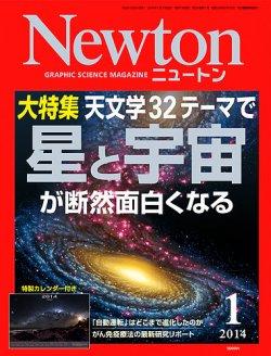 Newton(ニュートン) 2014年1月号 (発売日2013年11月26日) 表紙