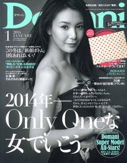Domani(ドマーニ) 1月号 (発売日2013年11月30日) 表紙