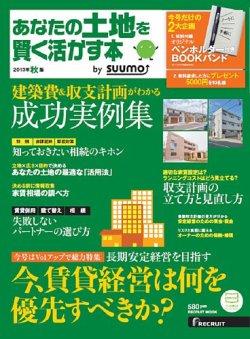あなたの土地を賢く活かす本 by suumo 2013年秋版 (2013年07月31日発売) 表紙
