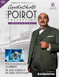 隔週刊 名探偵ポワロ DVDコレクション 第65号 (2013年07月09日発売) 表紙