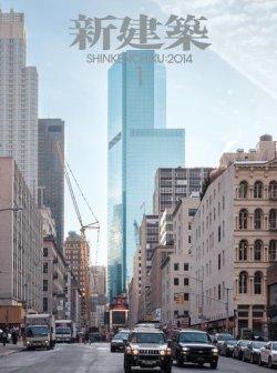 新建築 1月号 (発売日2013年12月28日) 表紙