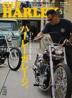 CLUB HARLEY(クラブハーレー) 2014年03月号 (発売日2014年02月14日) 表紙