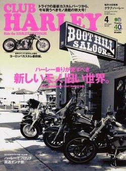 CLUB HARLEY(クラブハーレー) 2014年04月号 (2014年03月14日発売) 表紙