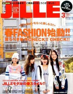 JILLE(ジル) 3月号 (2014年02月12日発売) 表紙