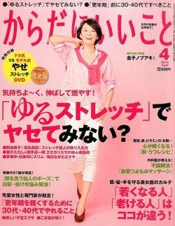 からだにいいこと 4月号 (発売日2014年02月15日) 表紙