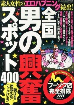 増刊 裏モノJAPAN (ジャパン) 全国男の興奮スポット (発売日2013年07月23日) 表紙