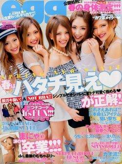 egg(エッグ) 2014年5月号 (2014年04月01日発売) 表紙