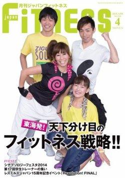 月刊ジャパンフィットネス 4月号 (2014年03月28日発売) 表紙
