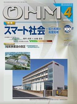 OHM 4月号 (2014年04月05日発売) 表紙