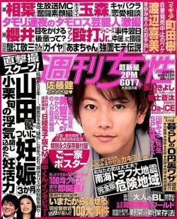 週刊女性 2014年4/22号 (2014年04月08日発売) 表紙