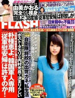 FLASH(フラッシュ) 2014年4/15号 (発売日2014年04月01日) 表紙