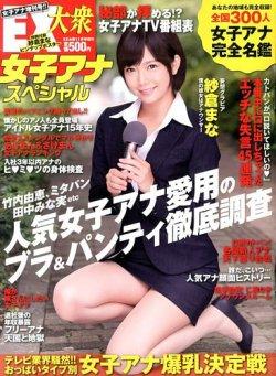 増刊 EX大衆 女子アナスペシャル (発売日2013年09月23日) | 雑誌/定期 ...