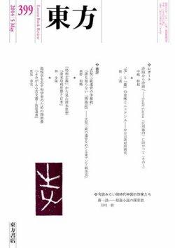東方 東方399号 (2014年04月28日発売) 表紙