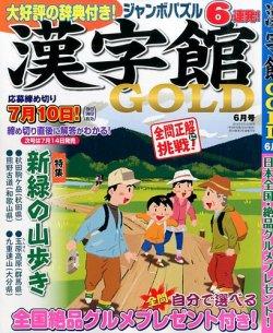 漢字館GOLD 2014年6月号 (発売日2014年05月14日) 表紙