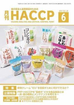 月刊HACCP 2014年05月22日発売号 表紙