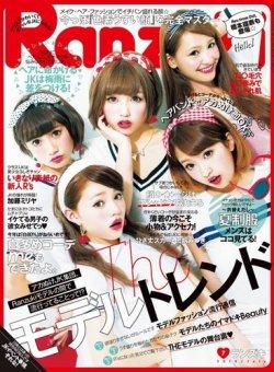 RANZUKI(ランズキ) 2014年7月号 (2014年05月23日発売) 表紙