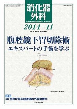 消化器外科 2014年11月号 (2014年11月13日発売) 表紙
