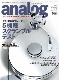 アナログ(analog) vol.44 (2014年06月16日発売) 表紙