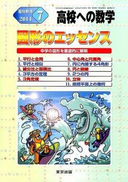 増刊 高校への数学 2014年7月号 (2014年06月13日発売) 表紙