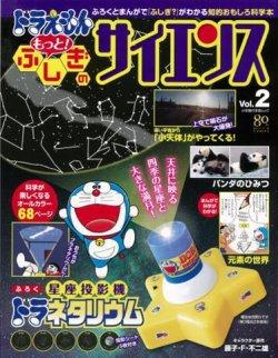 ドラえもん もっと ふしぎのサイエンス 2013年12月13日発売号 表紙
