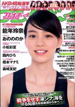 週刊プレイボーイ/週プレ 2014年7/7号 (2014年06月23日発売) 表紙