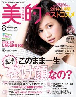 美的(BITEKI) 2014年8月号 (2014年06月23日発売) 表紙