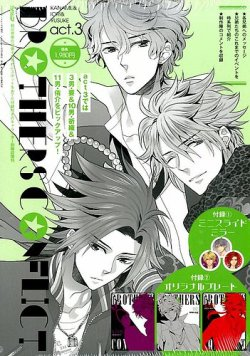 BROTHERS CONFLICT 3号 (2014年01月22日発売) 表紙