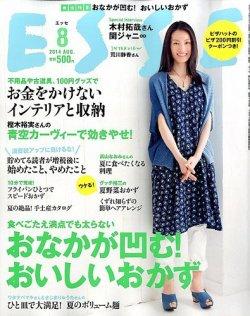 ESSE(エッセ) 2014年8月号 (発売日2014年07月07日) 表紙