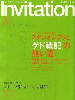 Invitation(インビテーション) 2006年8月号 (2006年07月10日発売) 表紙