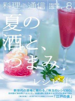 料理通信 2014年8月号 (2014年07月05日発売) 表紙