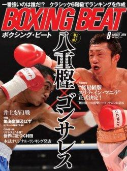 BOXING BEAT(ボクシング・ビート) 2014年8月号 (発売日2014年07月15日) 表紙