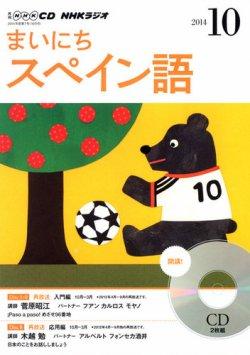 CD NHKラジオ まいにちスペイン語 2014年10月号 (2014年09月18日発売) 表紙