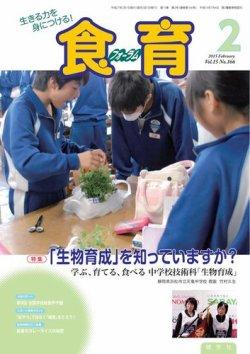 食育フォーラム 2015年2月号 (発売日2014年12月28日) 表紙