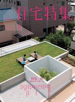 新建築住宅特集 2014年8月号 (2014年07月19日発売) 表紙