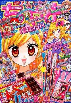 2014年闰9月_ちゃお 2014年9月号 (2014年08月02日発売) | Fujisan.co.jpの雑誌・定期購読