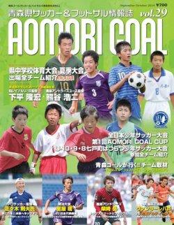 青森ゴール VOL-29 (2014年08月25日発売) 表紙