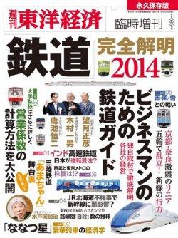 週刊東洋経済 臨時増刊 鉄道完全解明 2014 (2014年02月14日発売) 表紙