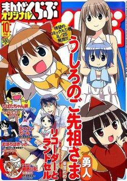 まんがくらぶオリジナル 2014年10月号 (2014年08月22日発売) 表紙